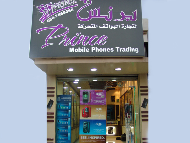 Prince Mobile Phones Trading - 1.jpg