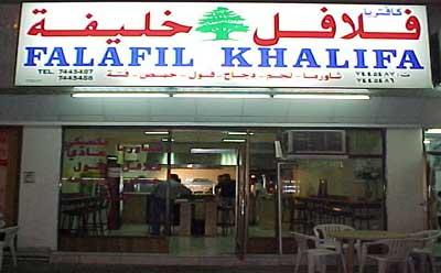 Falafil Khalifa Cafeteria - 1.jpg