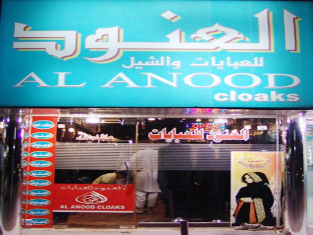 Al Anood Abaya & Shaila - DSC08442.JPG