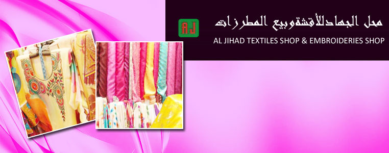 Al Jihad Textiles Shop & Embroideries Shop Banner