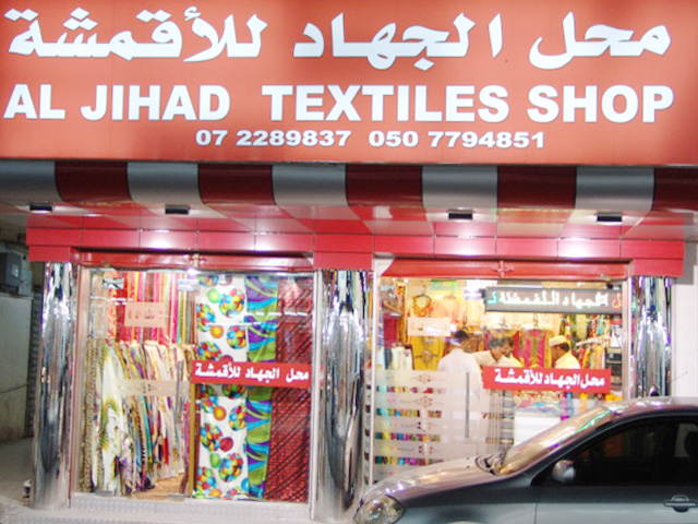 Al Jihad Textiles Shop & Embroideries Shop - DSC08438.JPG