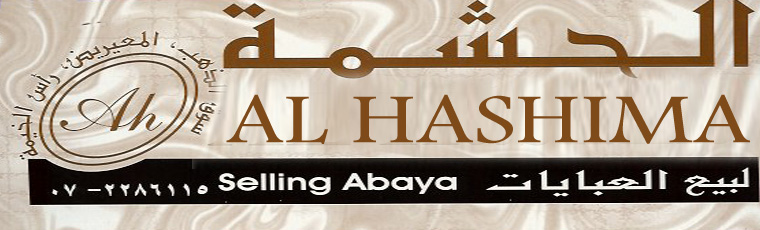 Al Hishma Abaya Banner