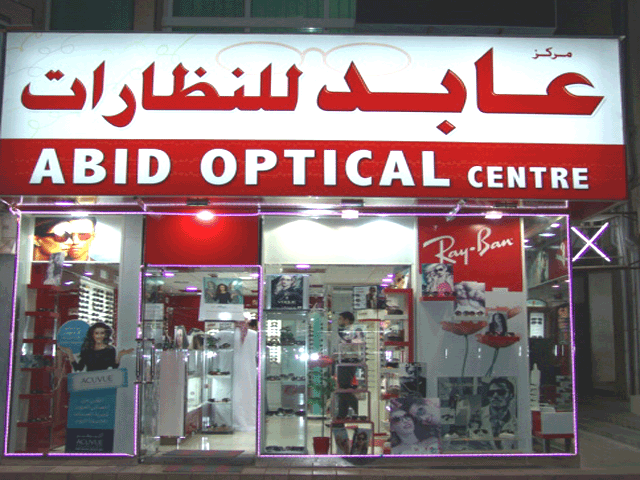 Abid Optical Centre - 1.jpg