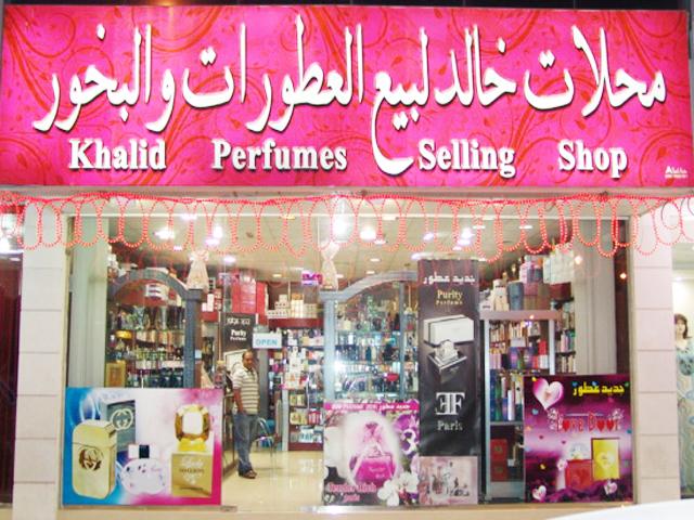 Khalid Perfume Shops - DSC08727.jpg
