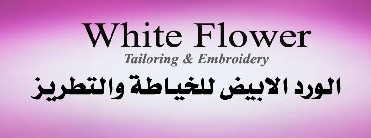 White Flower Tailoring & Embroidery Banner