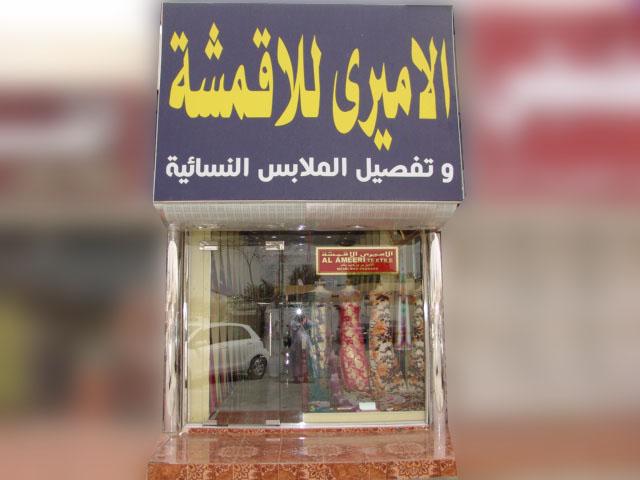 Al Ameeri Textiles - DSC08764.JPG