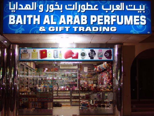 Bait Al Arab Perfume and Gift Trading - DSC08868.JPG