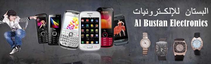 Al Bustan Electronics Banner