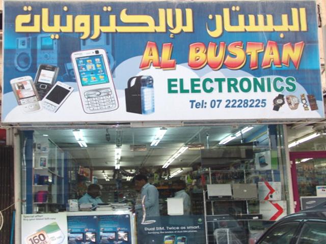 Al Bustan Electronics - DSC08968.jpg