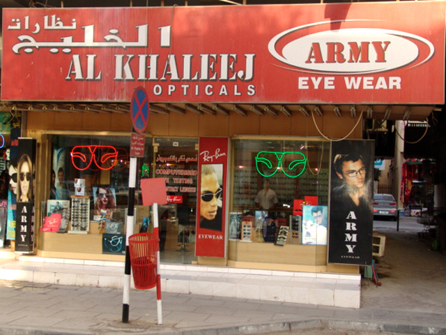 Al Khaleej Opticals - DSC08976.jpg