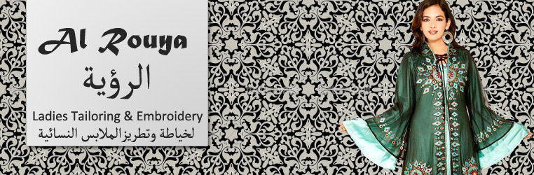 Al Rouya Ladies Tailoring & Embroidery Banner