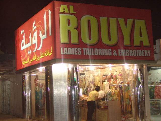 Al Rouya Ladies Tailoring & Embroidery - Recovered_JPEG-Digital-Came.jpg
