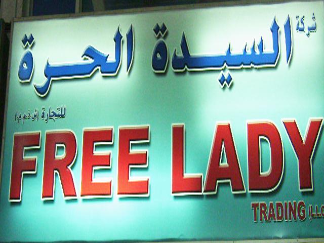 السيدة الحرة لتجارة العبايات والشيلة - DSC01307.jpg