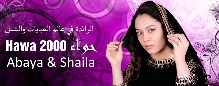 Hawa 2000 Abaya & Shella Banner