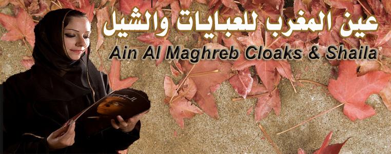 Ain Al Maghreb Banner