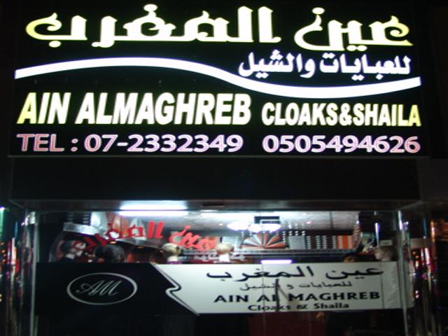 Ain Al Maghreb - DSC09137.jpg