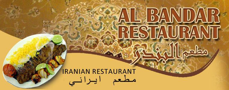 Al Bandar Restaurant Banner