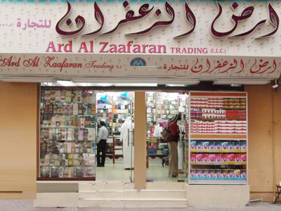 Ard Al Zaafaran Trading - 1.jpg