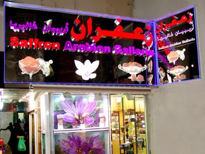 Saffaron Arabian Gallaria General Trading  - 1.jpg