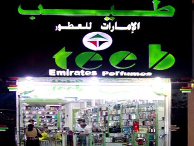 Teeb Emirates Perfumes L.L.C - 1.jpg