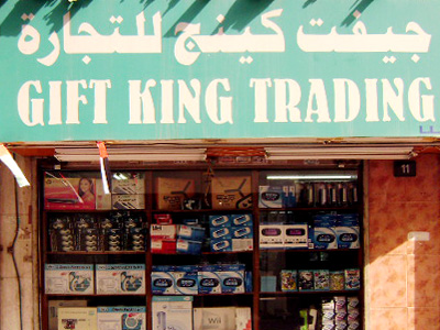 Gift King Trading CO (L.L.C) - 1.jpg