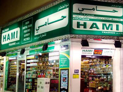 Hami Perfumes - 1.jpg