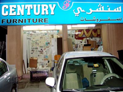 Century Furniture L..L..C - 1.jpg