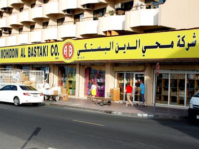 Mohiddin Al Bastaki Company - 1.jpg