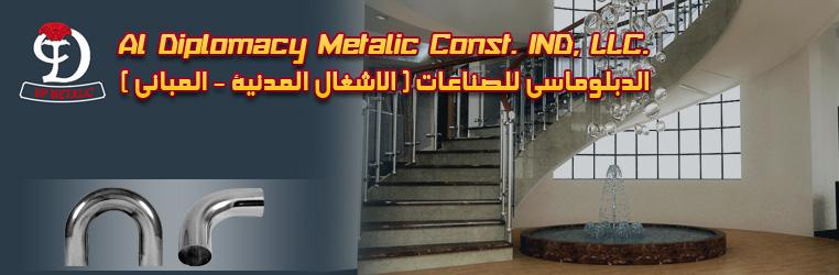 الدبلوماسي للصناعات ( الاشغال المدنية - المباني ) Banner