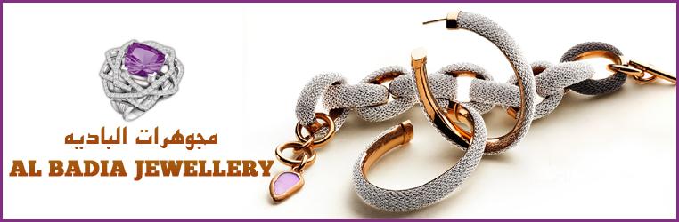 Al Badia Jewellery / Sharjah Banner