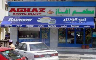Aghaz Restaurant - 1.jpg