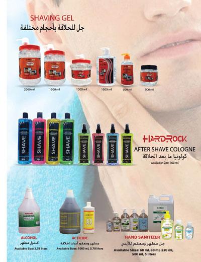 Najmat Al  Rebat Cosmetics Tr. - 5.jpg