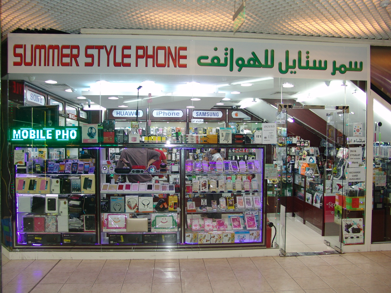 Summer Style phone - DSC00273.JPG