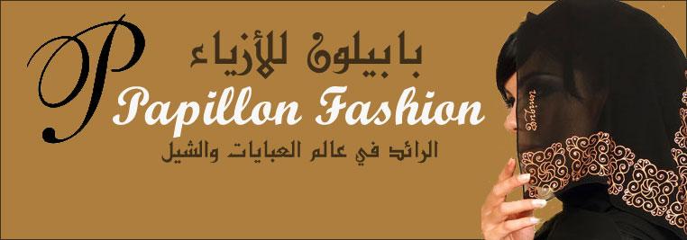 Papillon Fashion Banner