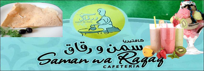 Saman Wa Raqaq Cafeteria Banner