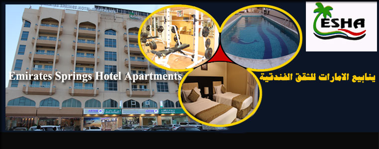 Emirates Springs Hotel Apartments Banner