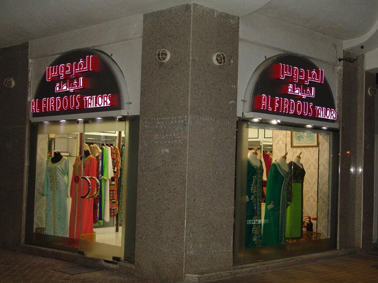 Al Firdous Tailors - DSC00885.jpg