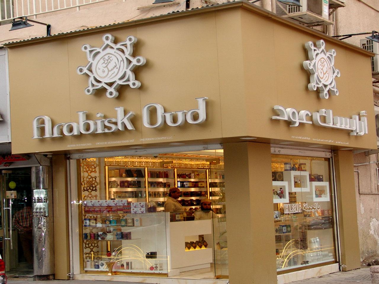 Arabisk Oud - DSC00935.jpg