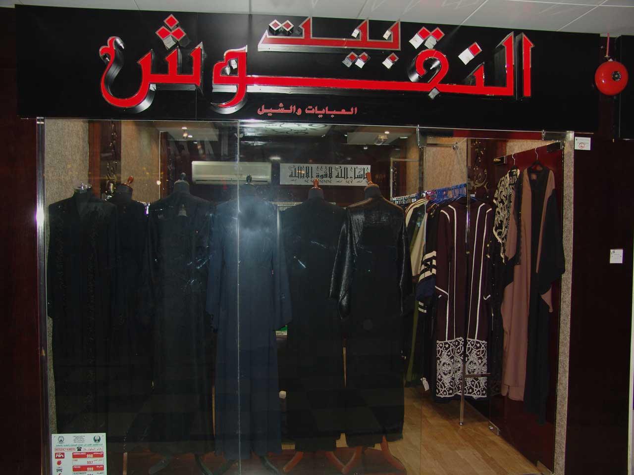 Bait Al Neqoush Abaya & Shella - 1.jpg