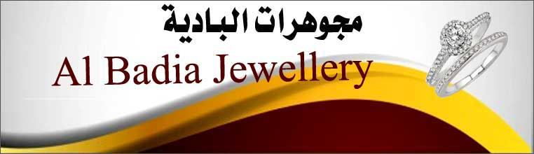 مجوهرات البادية فرع ابو ظبي Banner