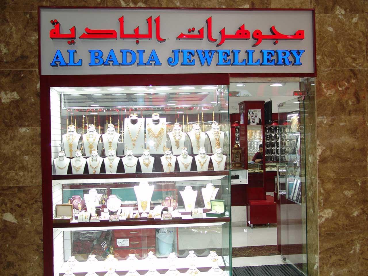 مجوهرات البادية فرع ابو ظبي - 1.jpg
