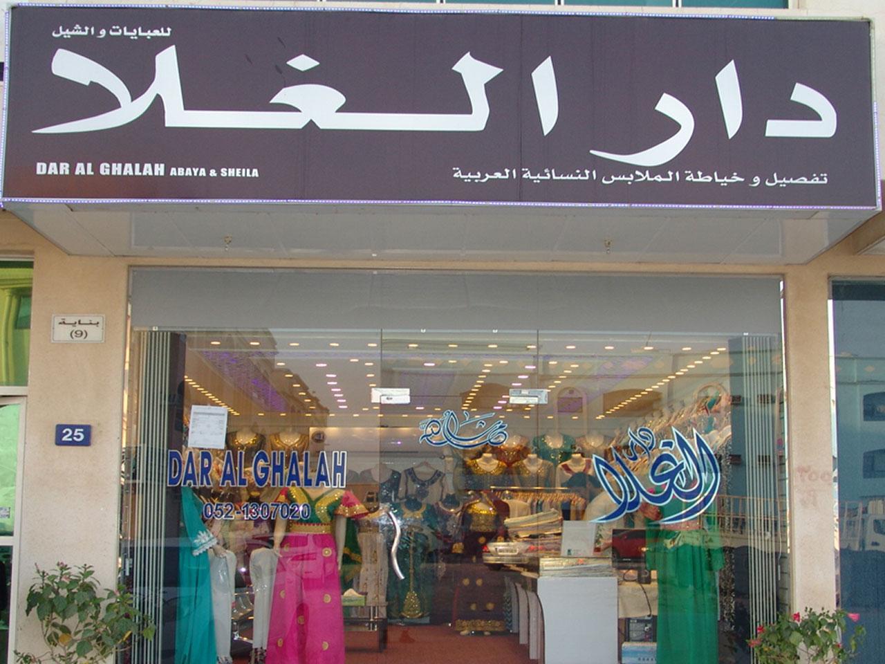 Dar Al Ghalah Tailoring &Emb - DSC01121.jpg