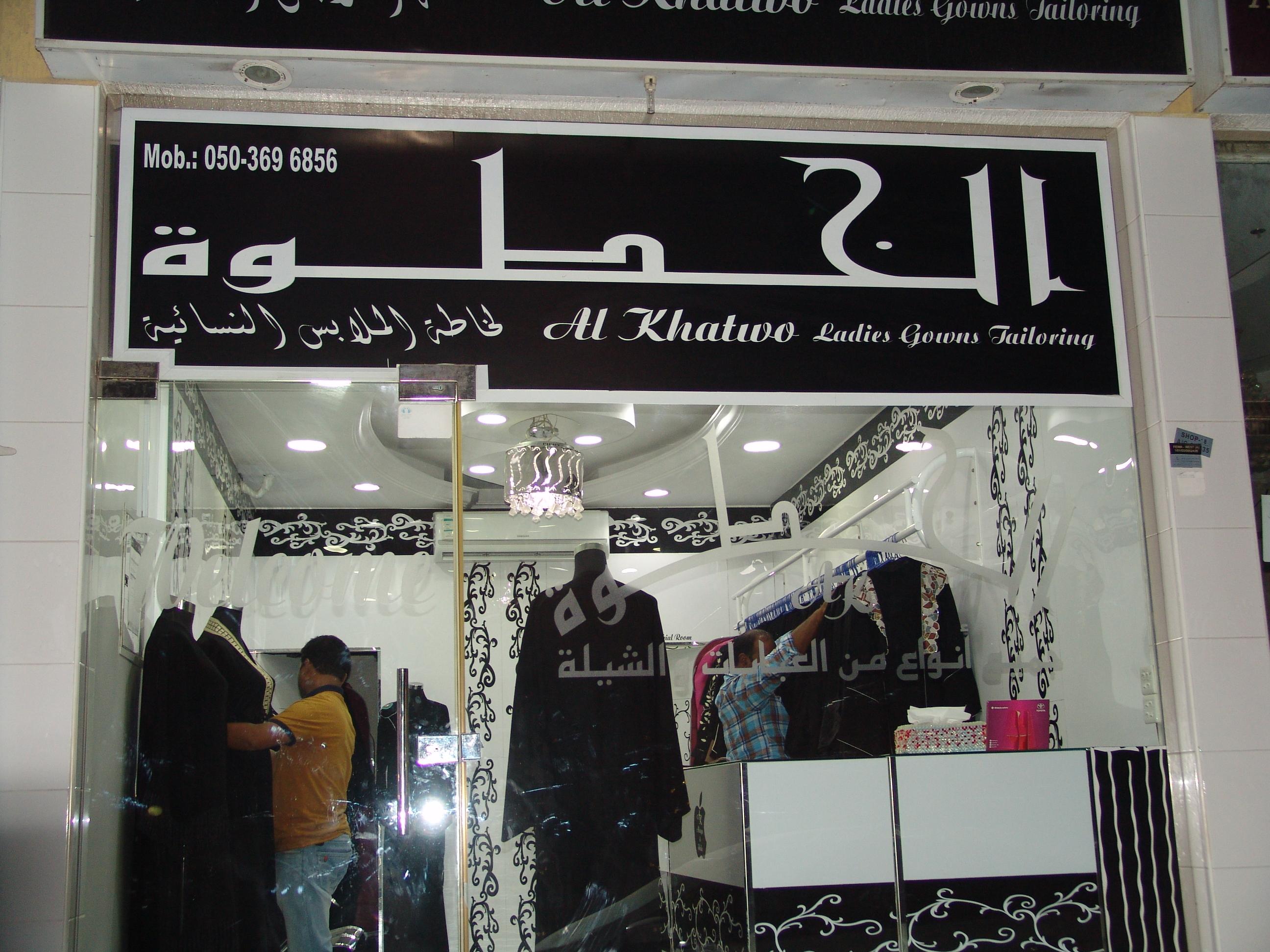 Al Khatwa Ladies Garment Tailoring - DSC01135.JPG