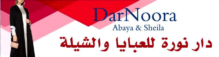 Dar Noora Abaya & Sheila Banner
