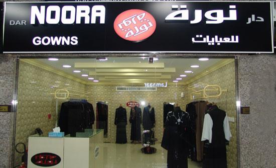 Dar Noora Abaya & Sheila - 1adac4149d003ff4de507b8950e.jpg