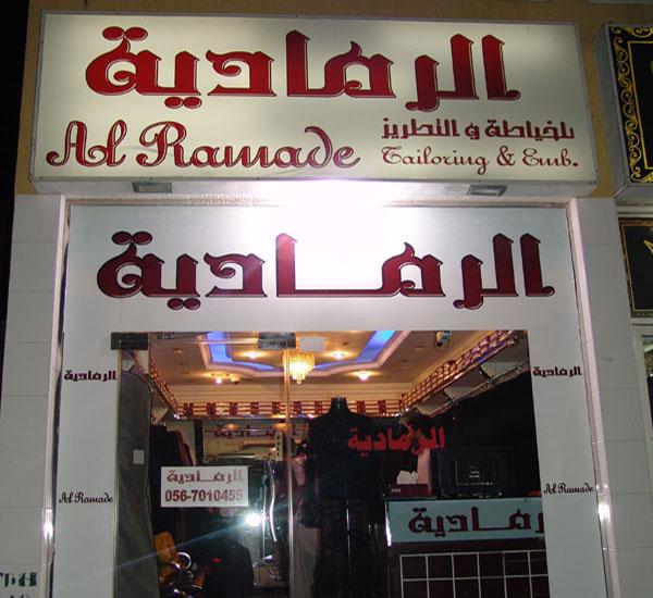 Al Ramade Tailoring & EMB - 1.jpg