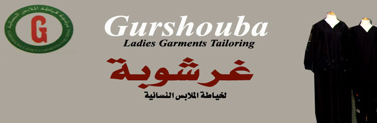Garshouba Ladies Garments Tailoring  Banner