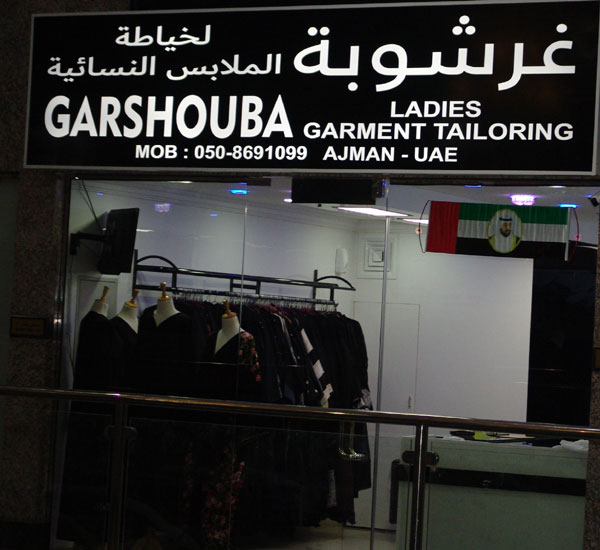 Garshouba Ladies Garments Tailoring  - 2.jpg