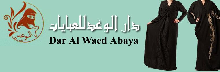 Dar Al Waed Abaya Banner