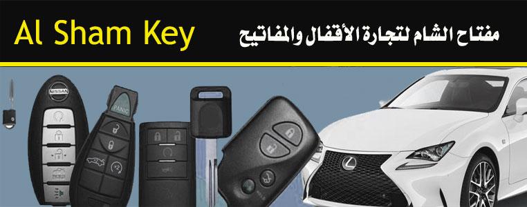Al Sham Key Banner